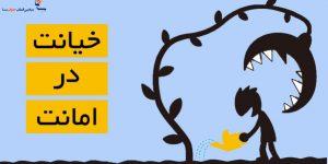 وکیل خوب خیانت در امانت در مشهد
