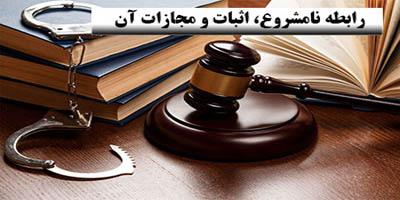 وکیل رابطه نامشروع تجاوز در مشهد