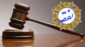 وکیل نفقه در مشهد
