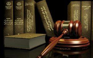 دعاوی اصل 49 قانون اساسی