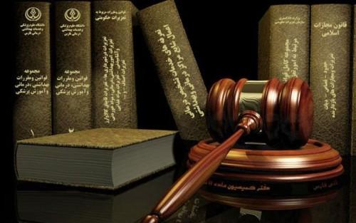 وکیل مدافع دادگستری مشهد
