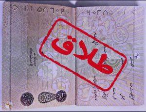 بهترین وکیل طلاق توافقی در مشهد