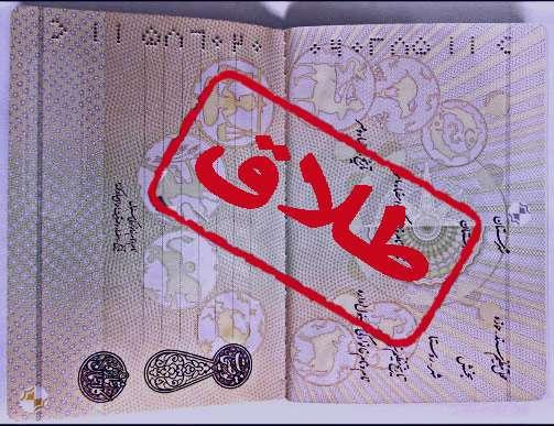 طلاق فوری در مشهد