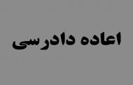 وکیل کیفری در مشهد