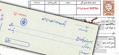 بهترین وکیل وصول چک در مشهد
