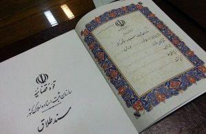 وکیل طلاق مشهد