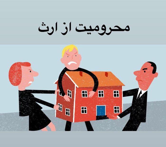 وکیل ارث در مشهد