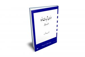 وکیل مدافع در مشهد