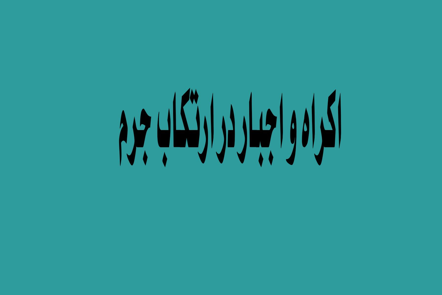 بهترین وکیل کیفری در ایران