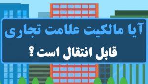 وکیل انتقال علامت تجاری در مشهد