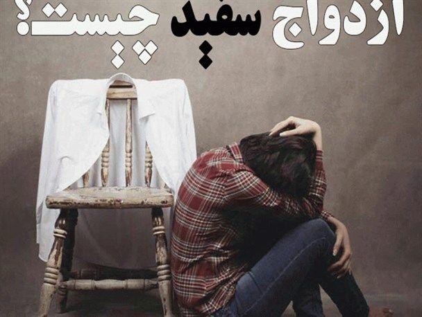 وکیل ازدواج سفید در مشهد