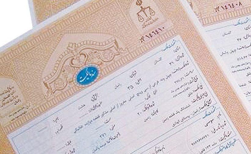 وکیل اسناد و املاک در مشهد