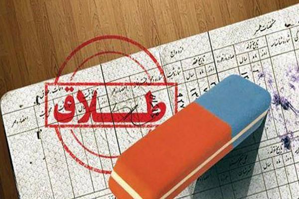 وکیل متخصص طلاق یک طرفه توسط زوجه در مشهد