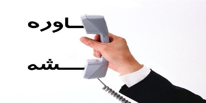 مشاوره رایگان در مورد زنا با وکیل خوب در مشهد