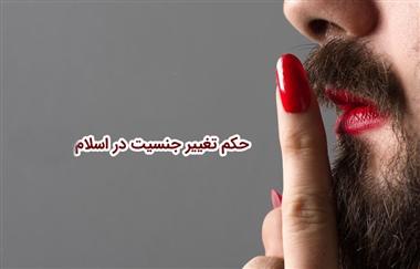 تغییر جنسیت - مشاوره رایگان با بهترین وکیل حقوقی و خانواده در مشهد