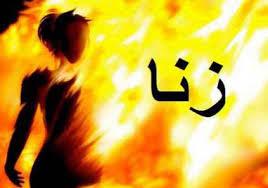 وکیل کیفری برای زنا در مشهد