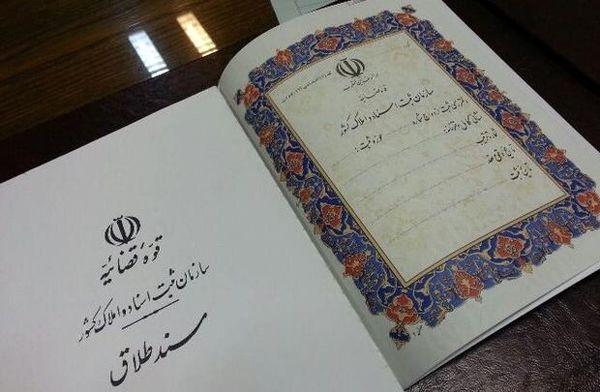 وکیل طلاق در شهر مشهد