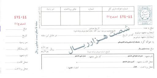 وکیل وصول سفته در مشهد