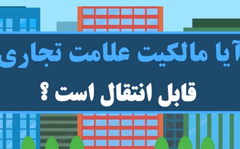 وکیل انتقال علامت تجاری در مشهد (ویدئو)